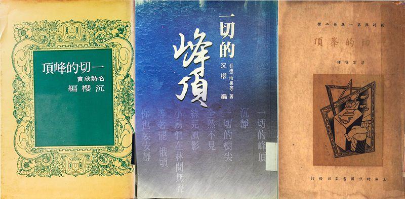 1976年大地出版社的《一切的峰頂》,署名沉櫻編,時為梁宗岱譯作(左),2000年大地出版社版,封面為梁宗岱譯詩,仍未署梁宗岱之名(中),1934年梁宗岱譯的《一切的峰頂》(右)。(作者提供)