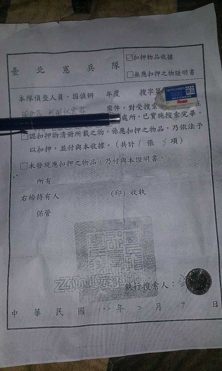 憲兵隊一名盛姓負責人還開具了台北憲兵隊名義的「扣押物品收據」(取自PTT)