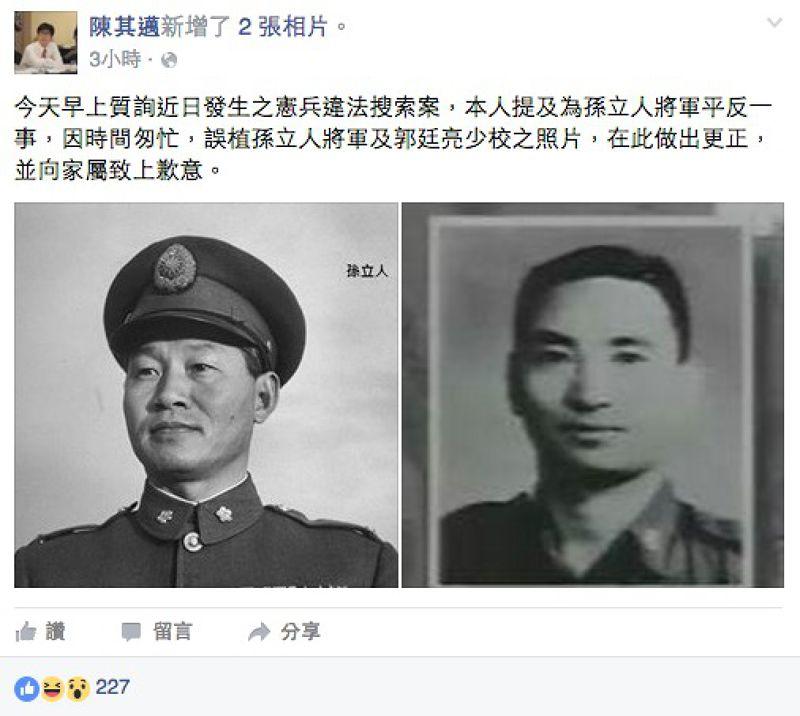 民進黨立委陳其邁質詢時錯把孫立人照片認為郭廷亮。(取自陳其邁臉書)