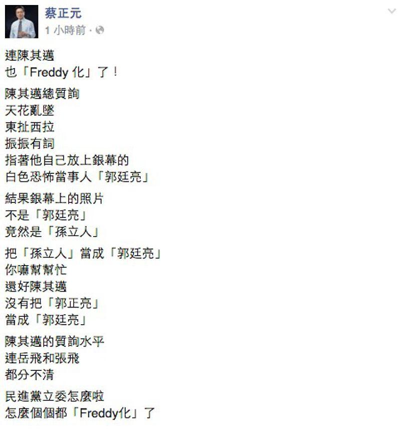 蔡正元諷刺陳其邁亂質詢,連孫立人和郭廷亮都分不清(取自蔡正元臉書)