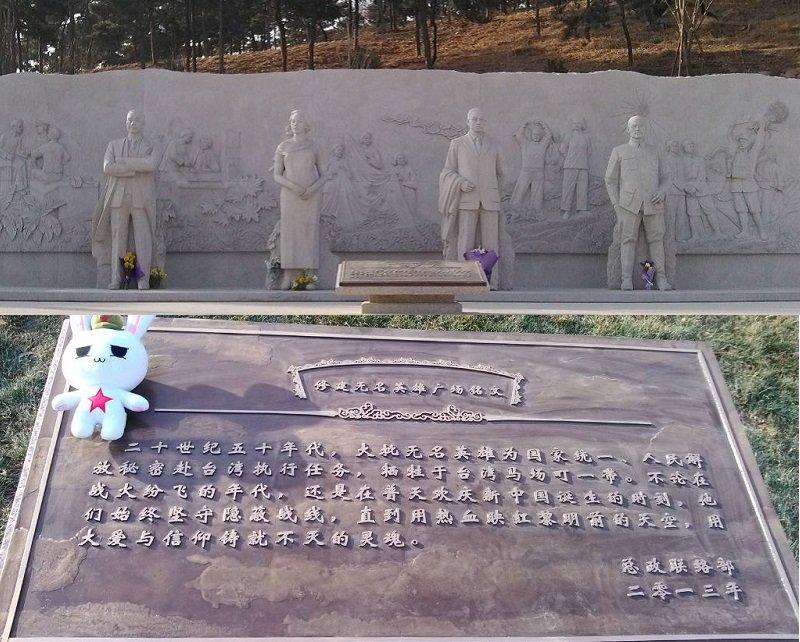 無名英雄紀念碑前的四座雕像,從左到右為:陳寶倉、朱楓、吳石、聶曦(上圖)。紀念碑背面刻了李友邦等八百四十六位被國民政府槍決的「特工」名單。紀念碑文敘明他們秘密赴台灣執行任務,犧牲於台灣馬場町一帶,他們是「用大愛與信仰鑄就不滅的靈魂」(下圖)。(維基百科)