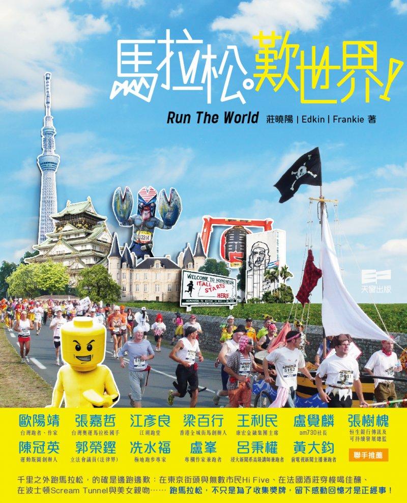 《馬拉松。嘆世界》,天窗出版,莊曉陽、Edkin、Frankie著。(天窗出版提供)