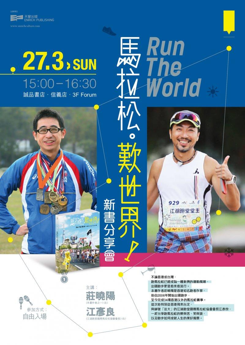 本文作者莊曉陽也將於3月27日在台灣信義誠品舉辦新書發表會。