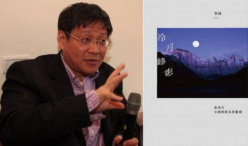 作者李劼和其新著《冷月峰影:東西方文藝經典名作縱橫》(允晨)