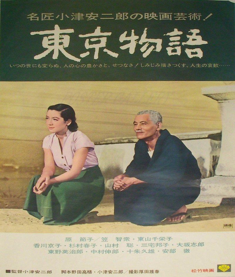 20160314 小津安二郎電影《東京物語》海報。(取自維基百科)