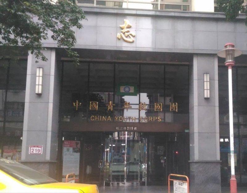 位於台北市松江路上的救國團總部「志清大樓」,財政部國有財產署認為救國團長期佔用,正和救國團打官司。(取自Google map)