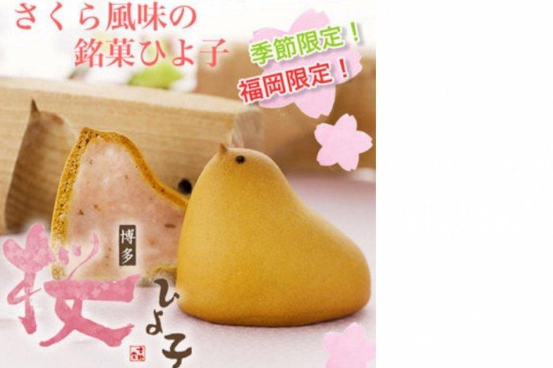 福岡限定的櫻花小雞蛋糕。