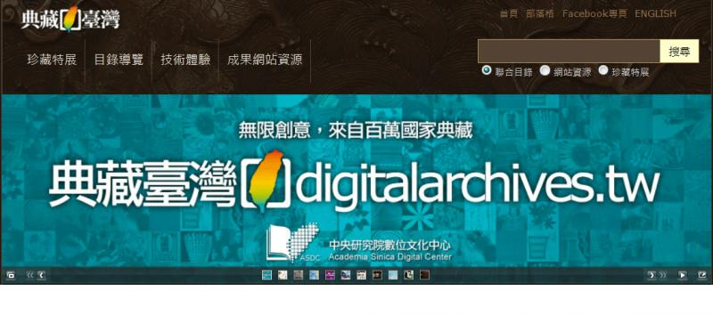 典藏臺灣,數以百萬計的文件、文物、老照片、地圖、生物標本…..等公家或私人單位的收藏,都可以從這裡找到數位化之後的影像。