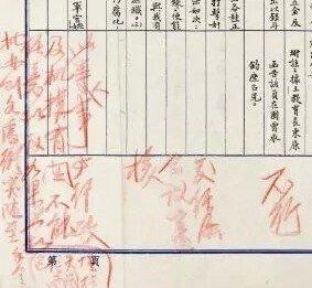 蔣介石的批示字跡