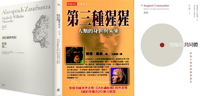 《查拉圖斯特拉如是說》(大家出版)、《第三種猩猩》(時報出版)和《想像的共同體》(時報出版)在台譯本書封。
