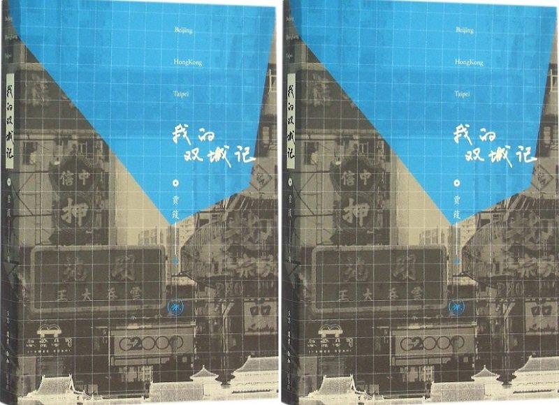 賈葭在今年元月出版的新作《我的雙城記》。