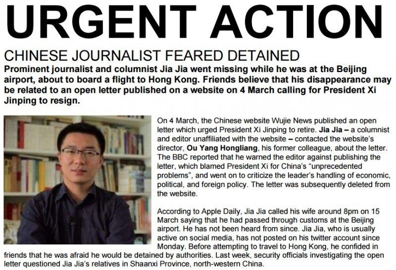 國際特赦組織強烈呼籲國際社會關注賈葭事件
