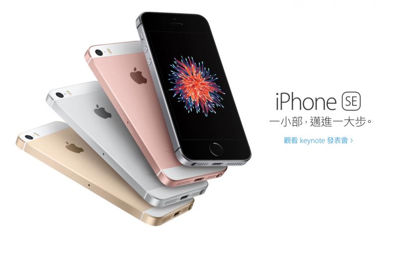 iPhone SE。(翻攝蘋果官網)