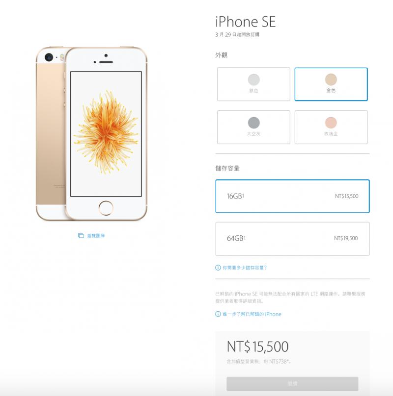 蘋果的台灣官網將在29日開始接受預定iPhone SE。(翻攝蘋果官網)