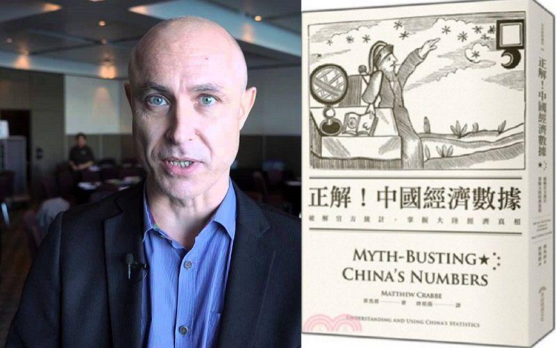 郭馬修和他的新著《正解!中國經濟數據》(早安財經)