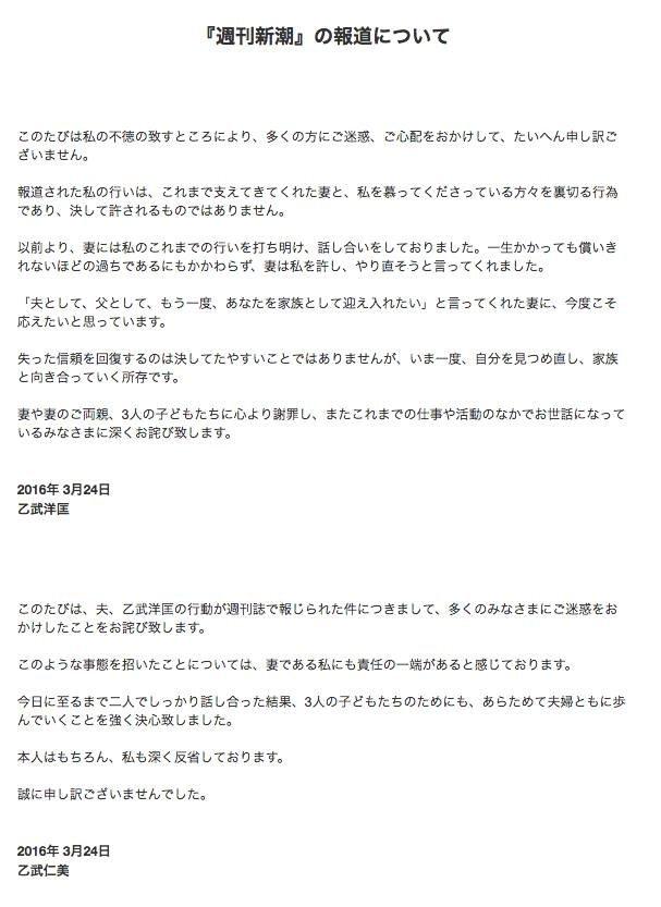乙武洋匡與妻子聲明書。