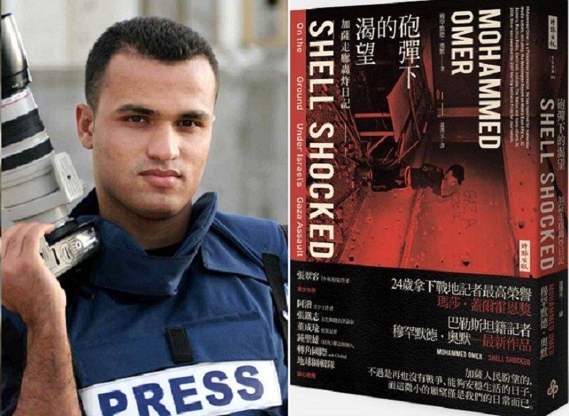 《砲彈下的渴望:加薩走廊轟炸日記》,穆罕默德.奧默(Mohammed Omer)著,時報出版。