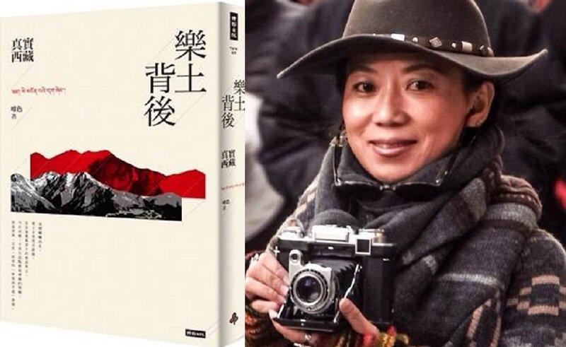 藏人作家唯色與新作《樂土背後:真實西藏》(時報出版)。