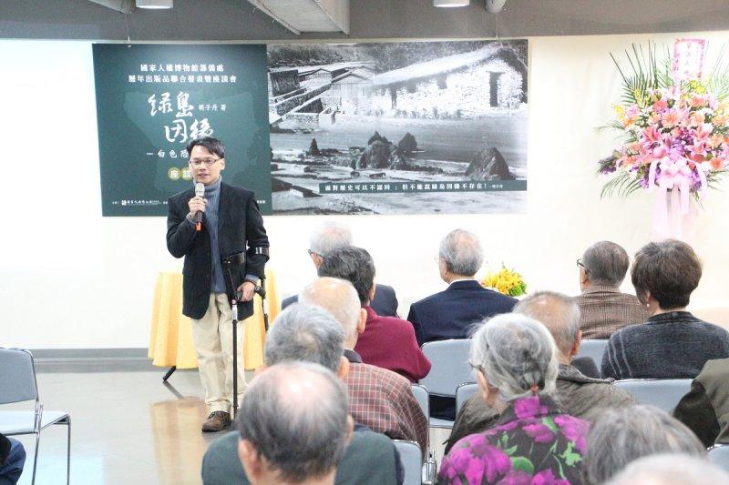 籌備處主任王逸群致詞時感謝受難者前輩願意貢獻苦難的生命故事,引領台灣人權發展(文化部提供)