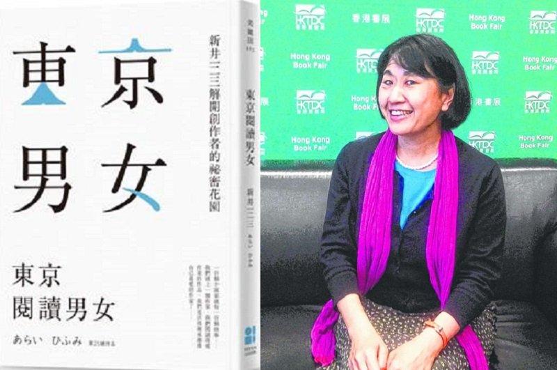 新井一二三與她的新作《東京閱讀男女》(大田出版)。