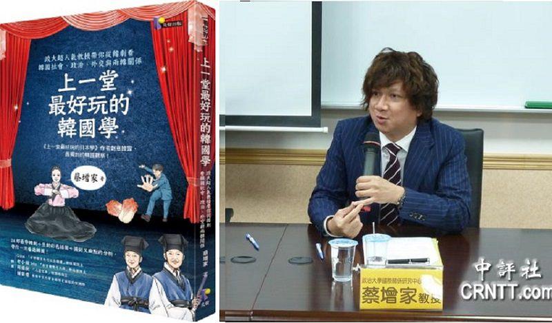 蔡增家與他的新作《上一堂好玩的韓國學》。