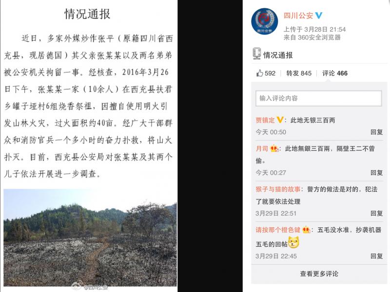 四川公安微博對長平家人遭拘事件的聲明。