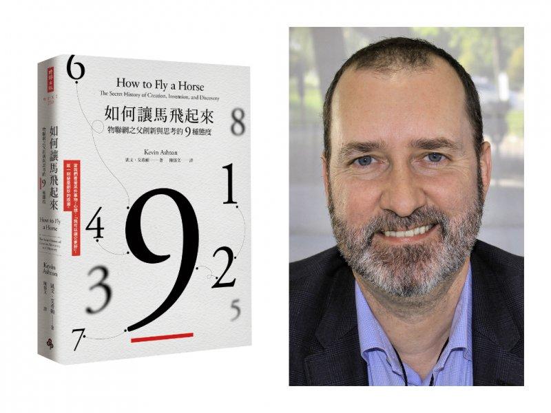 「物聯網之父」凱文.艾希頓首部著作《如何讓馬飛起來》,時報出版。(時報出版提供、取自維基百科。CC BY-SA 4.0)