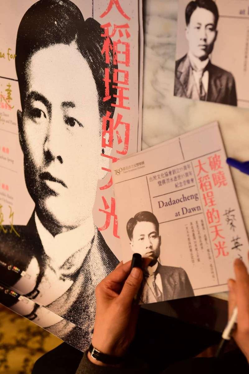 蔣渭水逝世85週年紀念音樂會(蔡英文臉書)