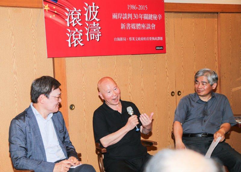 20160407-520之後的台海新局.王銘義(右)與「民共對話」第一人許信良主席(中)、「九二共識」創建者蘇起教授(左)展開對話.(陳明仁攝)
