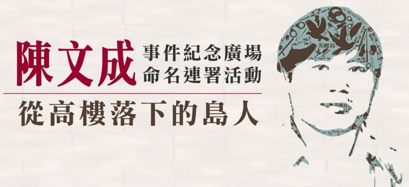 陳文成事件(臉書)