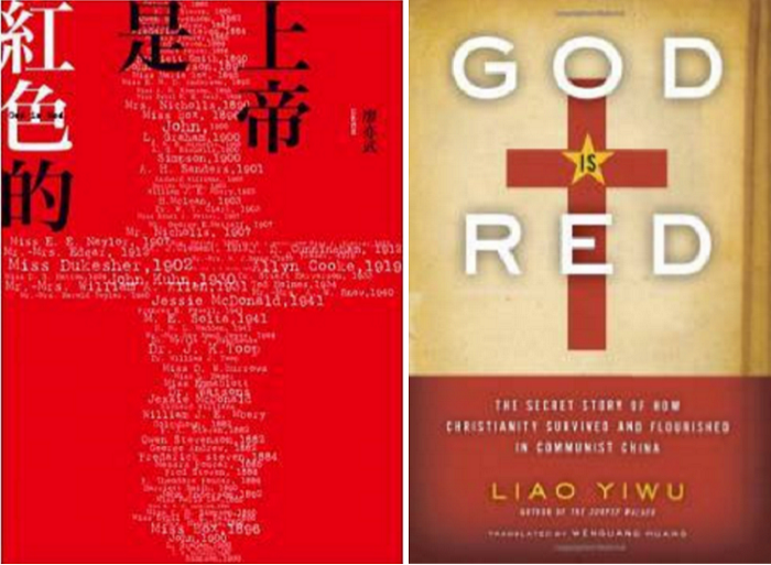 廖亦武作品《上帝是紅色的》中英文版。