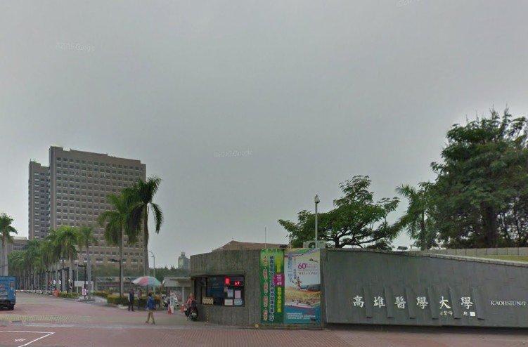 高雄醫學大學。(取自Google map)