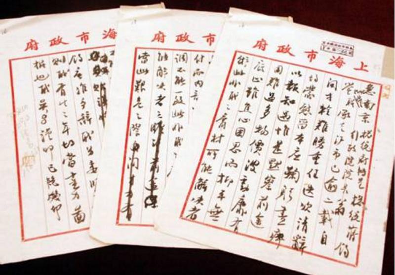 吳國楨辭職電報底稿。(上海檔案信息網)