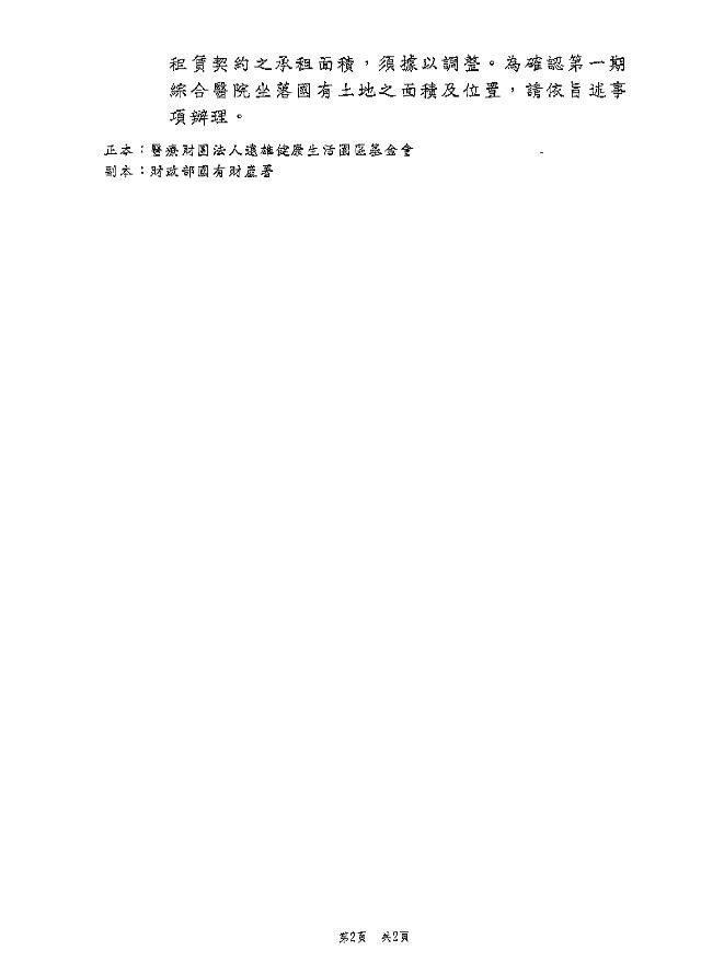 財政部國有財產署中區分署苗栗辦事處在4月1日正式發文遠雄健康生活園區基金會,園區內原本規劃的第2至4期計畫,恐無國有地可租用而胎死腹中。