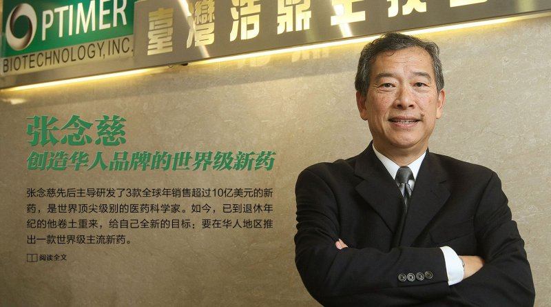 浩鼎董事長張念慈(取自網路)