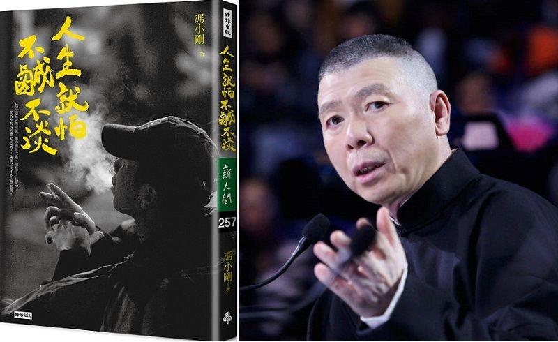 大陸知名導演馮小剛和他在台灣出版的新作《人生就怕不鹹不淡》(時報出版)。