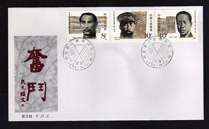 1986年,紀念孫中山先生誕生120週年,大陸方面發行了辛亥革命領導人物紀念郵票。(作者提供)