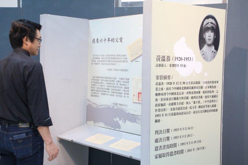 台東大學副校長陳錦忠細看遲來的愛遺書特展內容。白色恐怖(國家人權博物館籌備處提供)