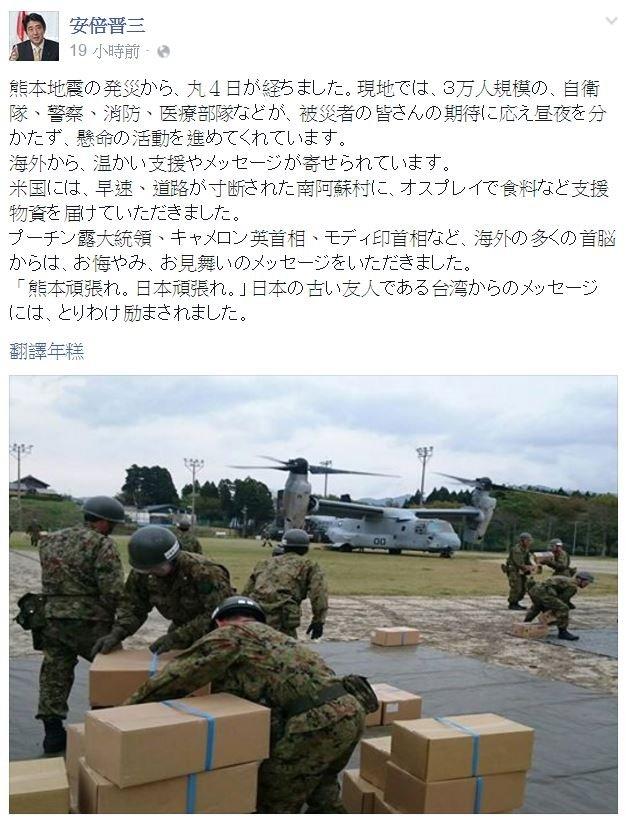 熊本地震造成嚴重災情。(取自安倍晉三臉書)
