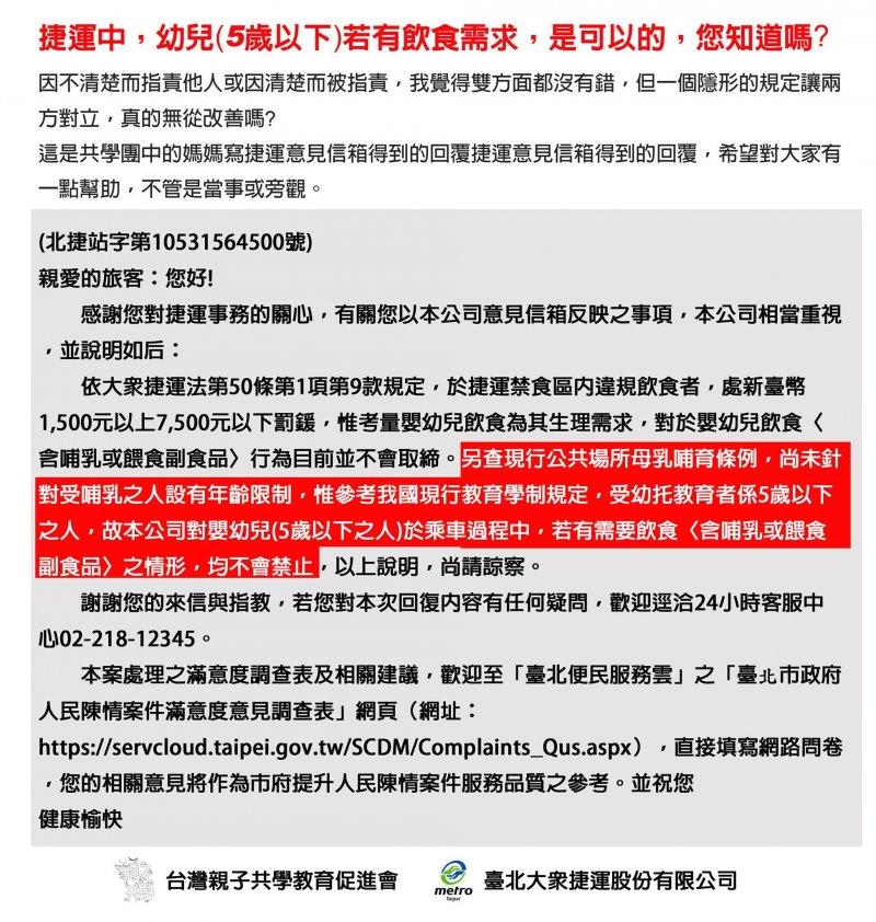 「台灣親子共學教育促進會」發文表示,一位媽媽投書北捷,才知道原來5歲以下幼兒有需求可在捷運上飲食。(取自台灣親子共學教育促進會臉書)