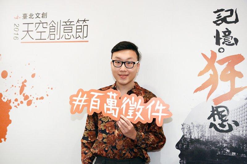 去年百萬策展作品《Project Carrier》的代表陳文偉,將學到的實務經驗,應用在自創設計品牌「哞人愛」的經營。(圖/臺北文創提供)