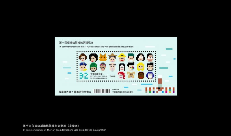 第14屆正副總統蔡英文、陳建仁的就職紀念郵票。(取自聶永真臉書)