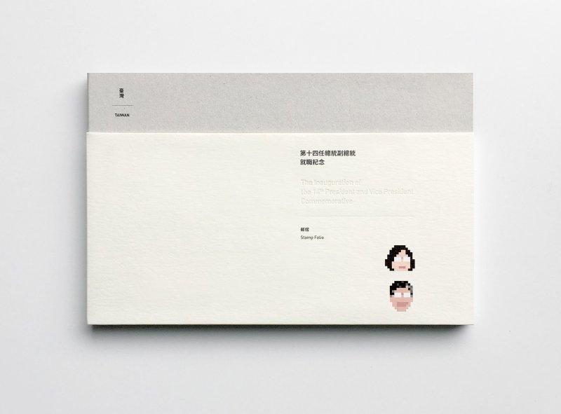 第14屆正副總統蔡英文、陳建仁的就職紀念郵摺。(取自聶永真臉書)