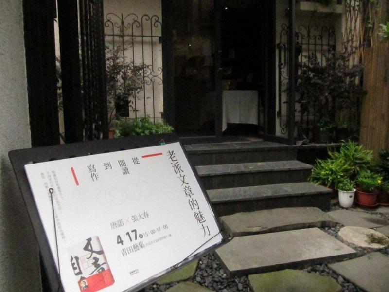 唐諾、張大春在青田藝集對談「老派文章的魅力」。(取自青田藝集臉書粉絲頁)