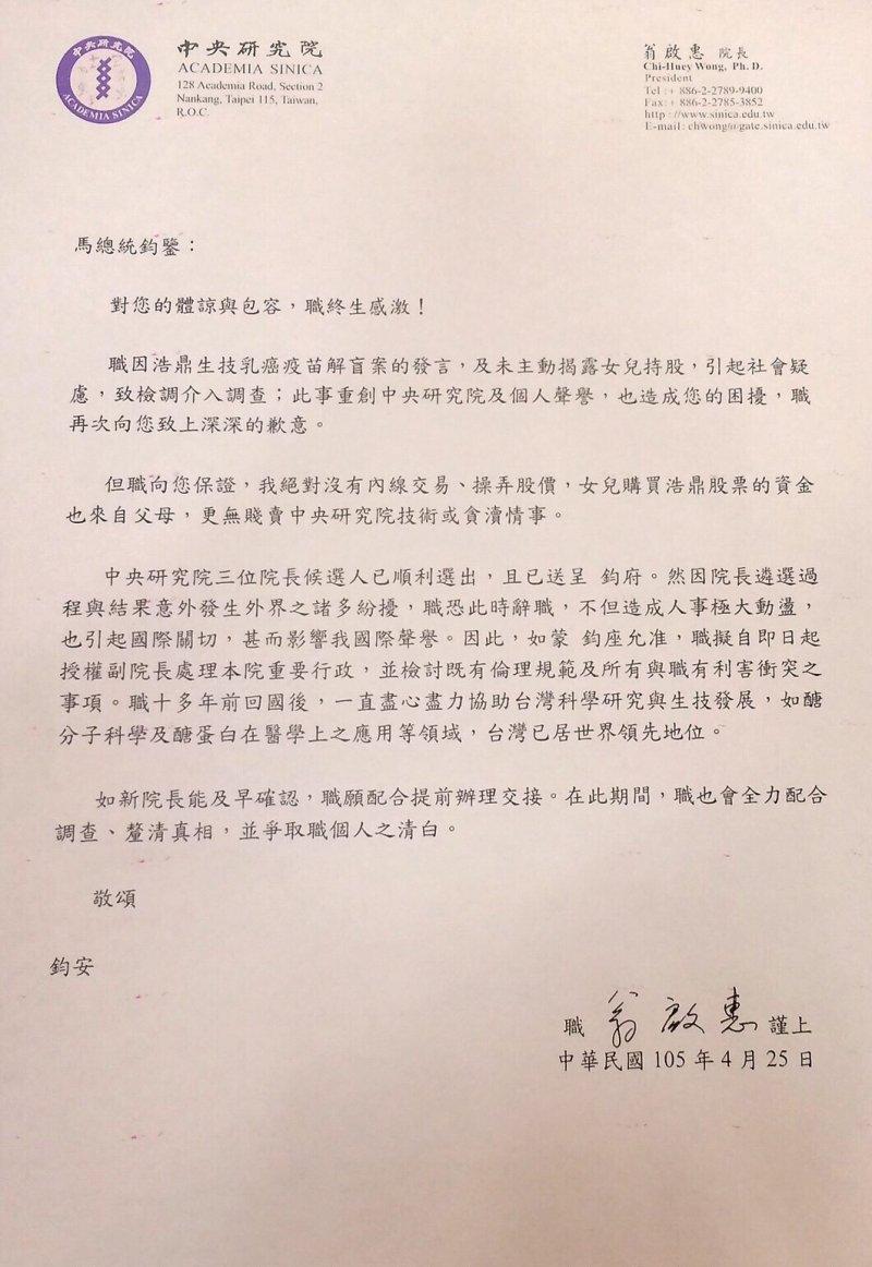 翁啟惠致馬總統函(總統府)
