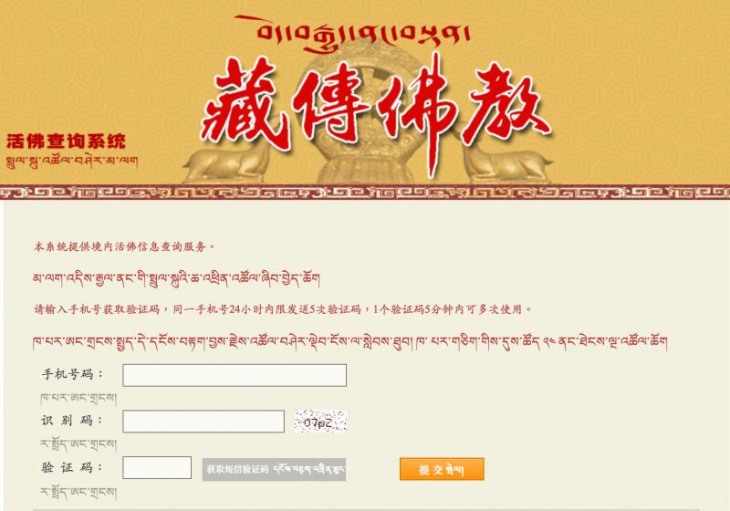 藏傳佛教活佛查詢系統。