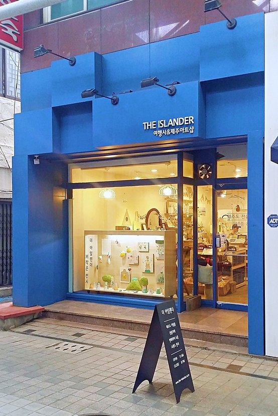 The Islander位在七星路購物街上,販賣濟州風景明信片、偶來紀念品、當地藝術家創作的濟州文創小物,是非常有當地特色的主題商店。(圖/時報出版提供)