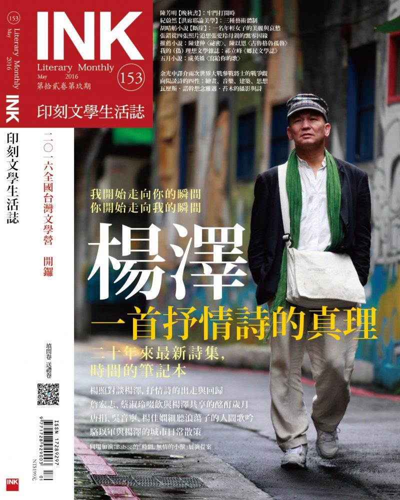 封面專輯‧楊澤《印刻文學生活誌提供》