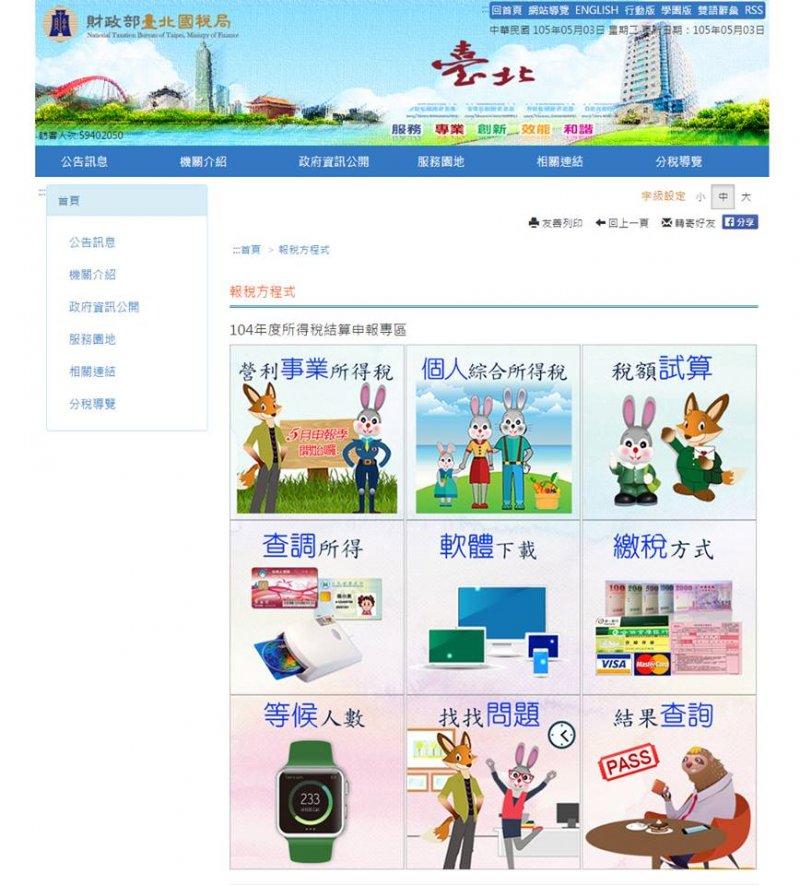 國稅局網頁驚傳抄襲(圖取自鍾孟舜臉書)