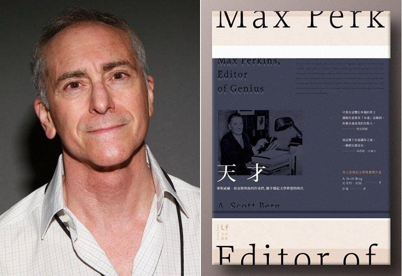 史考特.柏格和他的著作《天才:麥斯威爾‧柏金斯與他的作家們,聯手撐起文學夢想的時代》(新經典文化)